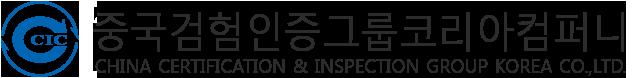 중국검험인증그룹